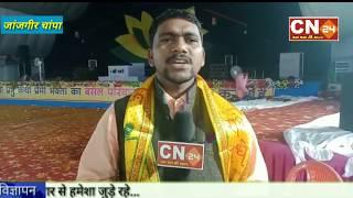 CN24 -  शिवरीनारायण में आयोजित हो रहे श्रीमद् भागवत महापुराण का हुए भव्य समापन..