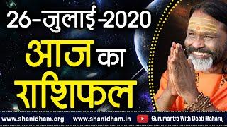 Gurumantra 26 July 2020 Today Horoscope Success Key Paramhans Daati Maharaj