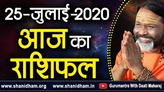 Gurumantra 25 July 2020 Today Horoscope Success Key Paramhans Daati Maharaj