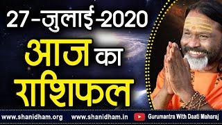 Gurumantra 27 July 2020 Today Horoscope Success Key Paramhans Daati Maharaj