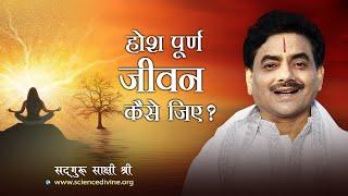 होशपूर्ण जीवन कैसे जिए ? by Sadhguru Sakshi Shri