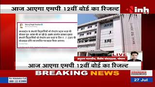 Madhya Pradesh News || Madhya Pradesh Board of Secondary Education 12th Board के रिजल्ट आज