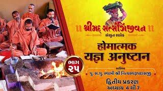 શ્રીસત્સંગિજીવન હોમાત્મક યજ્ઞ અનુષ્ઠાન I Part-25 I Swami Nityaswarupdasji I Tirthdham Sardhar