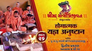 શ્રીસત્સંગિજીવન હોમાત્મક યજ્ઞ અનુષ્ઠાન I Part-26 I Swami Nityaswarupdasji I Tirthdham Sardhar