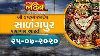 Salangpur Shangar Arti || Shree Kashtbhanjan Dev || Salangpur || 25-07-2020