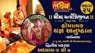 શ્રીમદ્દ સત્સંગિજીવન હોમાત્મક યજ્ઞ અનુષ્ઠાન ||Swami Nityaswarupdasji || Tirthdham Sardhar || Part-25