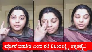 Big Breaking - Actress Vijayalakshmi Heart Breaking final video | Vijayalakshmi