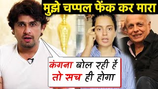 Sonu Nigam Reaction On Kangana's Claim Of Mahesh Bhatt Throwing Slipper At Her
