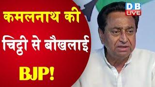 Kamal Nath की चिट्ठी से बौखलाई BJP! | कमलनाथ पर बरसे BJP प्रदेश अध्यक्ष शर्मा | #DBLIVE
