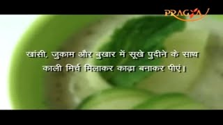 Benefits of Pudina mint for breathing related problems cough cold fever cholera Dr Parmeshwar Arora