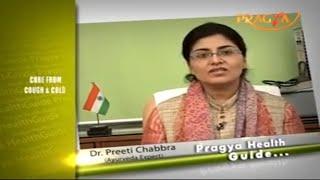 Cure from cough & cold home remedies Dr Preeti Chabbra खांसी जुखाम भगाने के घरेलू नुस्खे