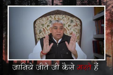 जानिए जीवित मरना किसे कहते हैं || संत रामपाल जी महाराज सत्संग ||