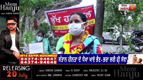 Jalandhar के Civil Hospital में मांगों को लेकर भूख हड़ताल पर बैठीं Health Worker