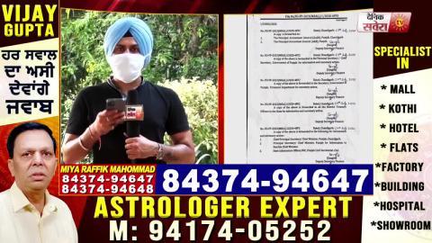 Punjab सरकार ने सरकारी Employees के Mobile Allowance में की कटौती