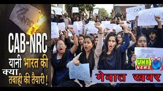 People protest against NRC in Noonh, Haryana