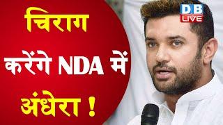 Chirag Paswan करेंगे NDA में अंधेरा ! | बिहार फर्स्ट अभियान, NDA में  छिड़ेगा घमासान | Bihar news