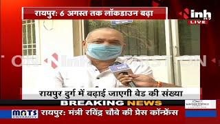Lockdown in Chhattisgarh || Lockdown को लेकर कृषि मंत्री  Ravindra Choubey ने दी जानकारी