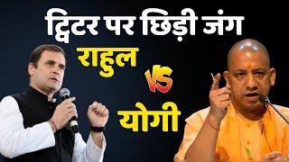 Rahul Gandhi की Vijay Rupani और Yogi Adityanath ने जमकर की खिंचाई, देखिये वीडियो