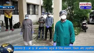 धार जिले में कोरोना मरीजों की बड़ती संख्या के बीच राहत भरी खबर, 23कोरोना पॉजिटिव पैशेंट डिसचार्ज हुए
