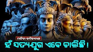Is Satya Yuga already begun?   ସତରେ କଣ ସତ୍ୟଯୁଗ ଆରମ୍ଭ ହୋଇ ସାରିଛି ?   Satya Bhanja