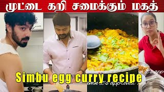 Mahat cook egg curry for wife    முட்டை கறி  சமைக்கும் மகத்   Simbu egg curry recipe