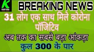 सिरसा में एक बार फिर फूटा कोरोना बम, एक साथ 31 नए मामले आए सामने, देखिए पूरी डिटेल l k haryana l