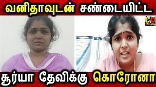 வனிதாவுடன் சண்டை போட்ட சூர்யா தேவிக்கு கொரோனா|Surya Devi Tested Corona positive |Vanitha |SuryaDevi