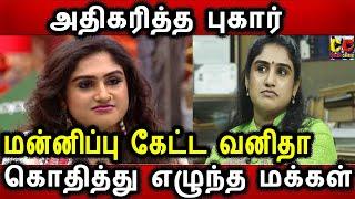 பகிரங்கமாக மனிப்பு கேட்ட வனிதா|Vanitha Open Apologize  |Vanitha latest Speech|Vanitha videos