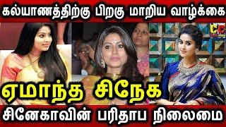 நடிகை சிநேகாவின் தற்போதைய நிலைமை|Sneha latest News|KollyWood News|Tamil News|Trending Video
