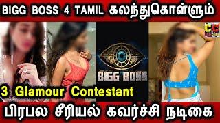 BIGG BOSS 4 TAMIL இல் போடியாலர்களா களம் இறங்கும் பிரபல கவர்ச்சி சீரியல் நடிகை|Bigg Boss 4 tamil