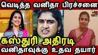 வனிதாவுக்கு உதவி செய்ய தயார் கஸ்துரி அதிரடி   |Kasthuri Fans Talk In Twitter About Vanitha Issue