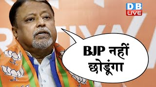 BJP नहीं छोड़ूंगा - Mukul Roy | पार्टी छोड़ने पर Mukul Roy की सफाई |#DBLIVE