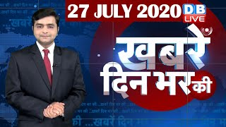 db live news today | news of the day, hindi news india,top news |latest news |rajasthan news #DBLIVE