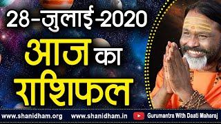 Gurumantra 28 July 2020 Today Horoscope Success Key Paramhans Daati Maharaj