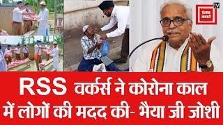 भैया जी जोशी का बयान –'जान की परवाह नहीं करते हुए RSS वर्कर्स ने कोरोना संकट में की लोगों की मदद'