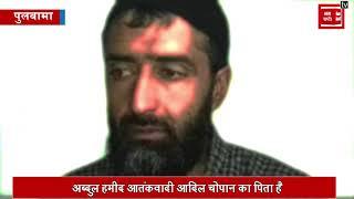 पुलवामा से सामने आए बुरी खबर: आतंकी का पिता भी बना आतंकवादी