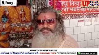 चित्रकूट राम घाट के सिद्ध पीठ तुलसी गुफा तोतमुखी हनुमान मंदिर में तुलसी दास जयंती का किया गया आयोजन