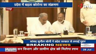 Chhattisgarh News || Corona Virus Outbreak BJP MP Sunil Soni की मार्मिक अपील - जनता को बचा लो सरकार