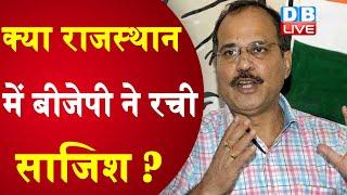 क्या rajasthan में BJP ने रची साजिश ? राज्यपाल पर जमकर बरसी Congress   rajasthan news today