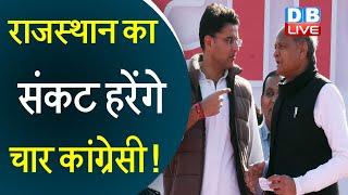 Rajasthan का संकट हरेंगे चार Congress ! सचिन को मनाना चाहती है Congress  #DBLIVE