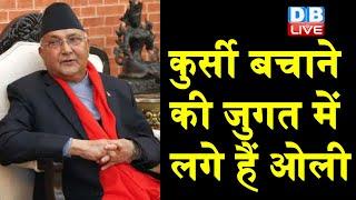 K. P. Sharma Oli का एक नया पैंतरा | कुर्सी बचाने की जुगत में लगे हैं K. P. Sharma Oli |#DBLIVE