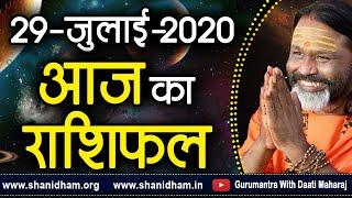 Gurumantra 29 July 2020 Today Horoscope Success Key Paramhans Daati Maharaj