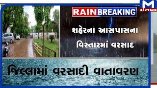 Sabarkantha : હિંમતનગરમાં ઝરમર વરસાદ  | Sabarkantha  | Rain