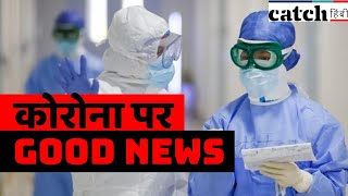 कोरोना की देसी वैक्सीन पर गुड न्यूज | Catch Hindi