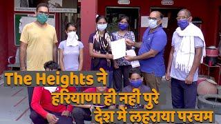 The Height ने हरियाणा ही नही पुरे देश में लहराया परचम HAR NEWS 24