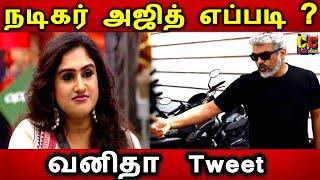 திடீரென்று அஜித் பற்றி பேசிய வனிதா | Vanitha | Ajith|Vanitha Talk About Ajith In Twitter