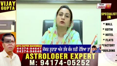 केंद्र से Punjab को जारी हुए GST के करोड़ों रुपए की Minister Harsimrat Badal ने दी जानकारी