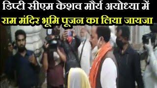 Ayodhya Ram Mandir News | Deputy CM Keshav Maurya in Ayodhya, किया भूमि पूजन की तैयारियों का जायजा