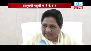 Rajasthan में Mayawati का माया जाल | बीएसपी पहुंची कोर्ट के द्वार | BSP latest news | #DBLIVE