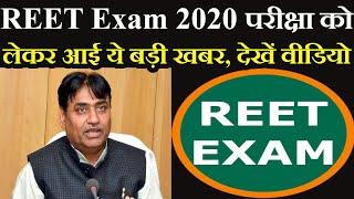 REET 2020 Exam Latest News Update | शिक्षा मंत्री ने कहा- 2 सितंबर को नहीं होगी REET की परीक्षा